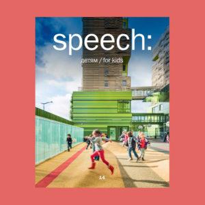 THUMB-estudioamatam-arquitectura-design-retail-espaços para crianças-Kalorias Linda-a-Velha-PRESS-Speech_14-Capa